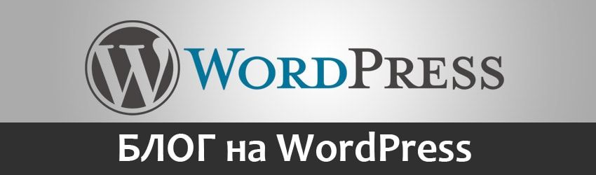 Разработка блога на wordpress