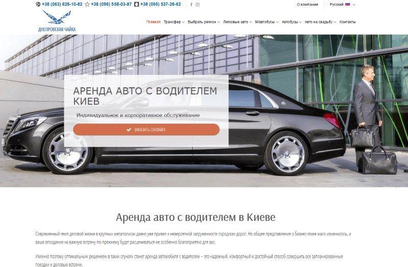 Поддержка сайта по аренде авто с водителем