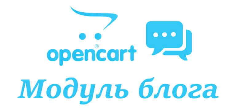 Модуль Блог для Opencart