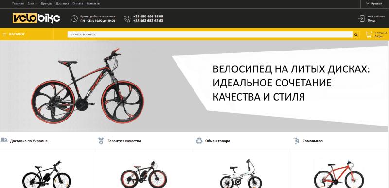 Разработка интернет магазина по продаже велосипедов
