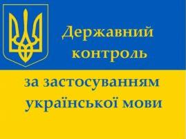 Обязательный перевод сайта на украинский язык