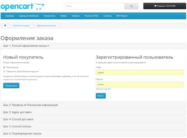 Как работает корзина Opencart?